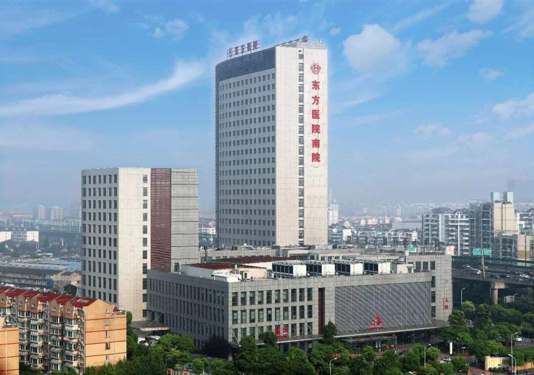 同济大学附属东方医院(上海市东方医院)体检中心