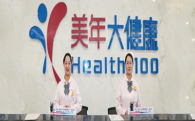 郑州美年大健康体检中心金水分院