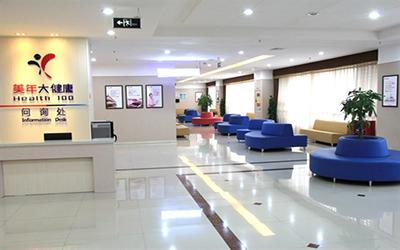 重庆美年大健康体检中心江北分院