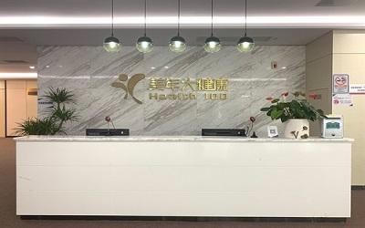广州美年大健康番禺分院体检中心