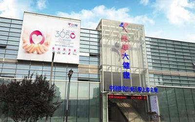 重庆美年大健康体检中心(万象城分院)