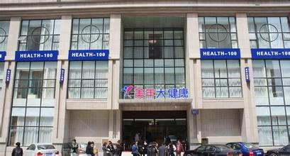 广东美年大健康体检中心(中山分院)