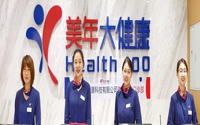 广州美年大健康康园分院体检中心