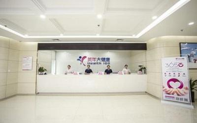 江门美年大健康体检中心