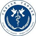 宁波第五医院(宁波肿瘤医院)体检中心