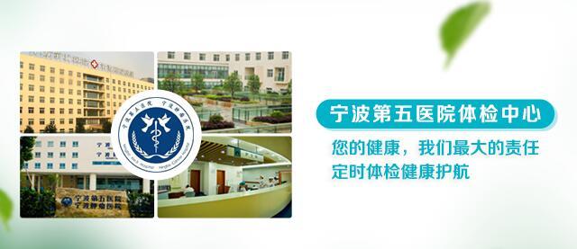 宁波第五医院体检中心