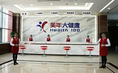 淄博美年大健康体检中心