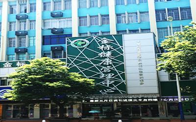 怀化鹤城金标健康管理体检中心