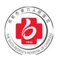 成都市第六人民医院体检中心
