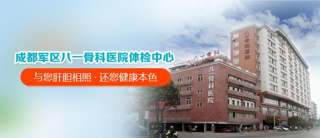 成都军区八一骨科医院体检中心