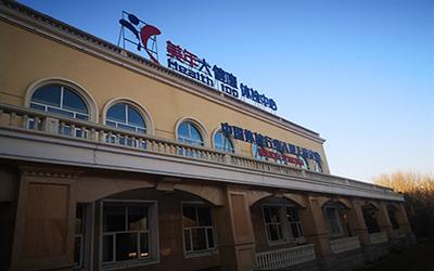 鹤壁美年大健康体检中心
