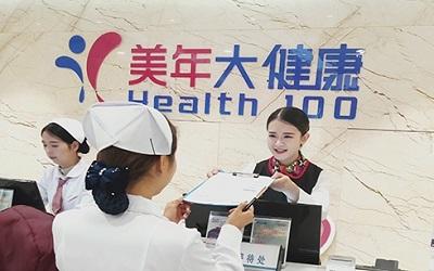 庆阳美年大健康体检中心