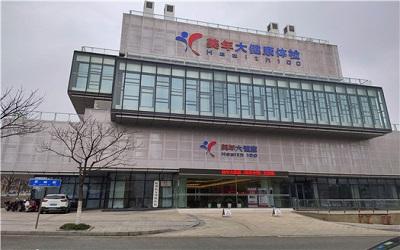 杭州美年大健康体检中心(临安分院)