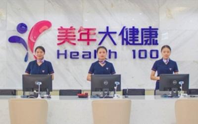 成都美年大健康体检中心(青羊分院)