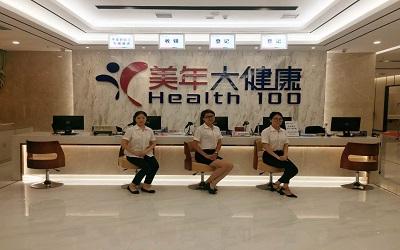 武汉美年大健康体检中心(高信分院)