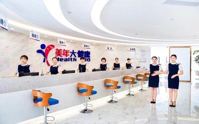 成都美年大健康体检中心(邛崃分院)