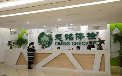 贵阳美年大健康体检中心(济众分院)