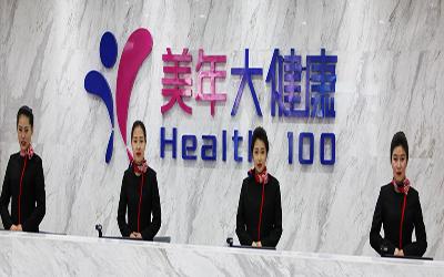 昌邑美年大健康体检中心