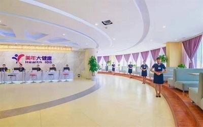 成都美年大健康体检中心(维康分院)