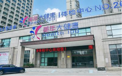 美年大健康体检中心(淮安分院)