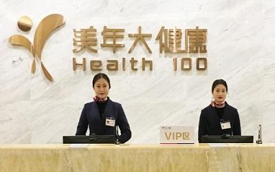 成都美年大健康体检中心(龙泉分院)