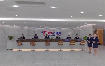 成都美年大健康体检中心(青白江分院)