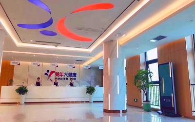 美年大健康体检中心(徐州分院)