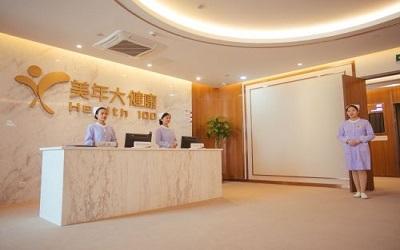 泰安美年大健康体检中心(温泉路分院)