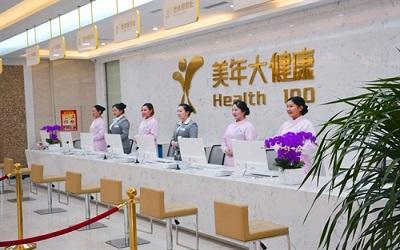 乌鲁木齐美年大健康体检中心(水区分院)
