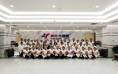 黔西南美年大健康体检中心(兴义分院)