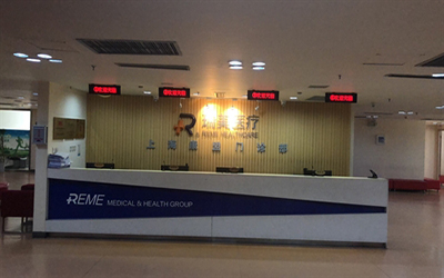 上海美年大健康体检中心(康盟分院)