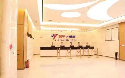 上海美年大健康体检中心(松江分院)