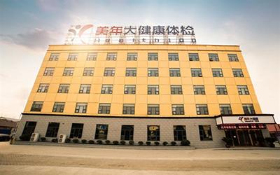 许昌市美年大健康体检中心(长葛分院)