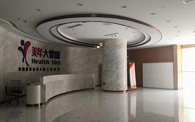 上海美年大健康体检中心(奉贤分院)