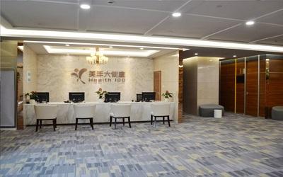 广州美年大健康体检中心(黄埔大道贵宾分院)