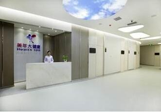 西安美年大健康体检中心(南门分院)