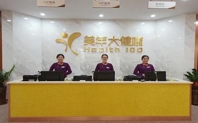 东莞美年大健康体检中心(虎门分院)