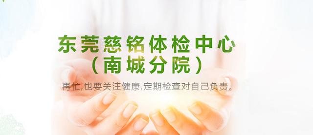 东莞慈铭体检中心