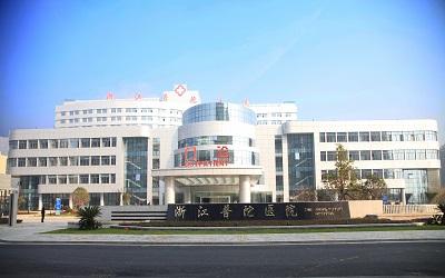 浙江普陀医院体检中心