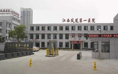 江西凤凰第一医院体检中心