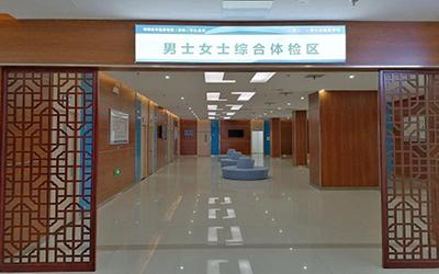 湘雅数字健康管理体检中心(永州)