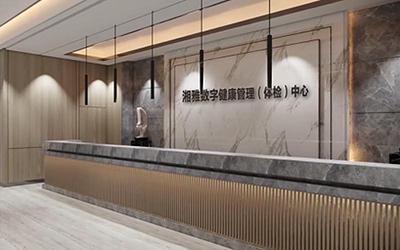 湘雅数字健康管理体检中心(长沙)
