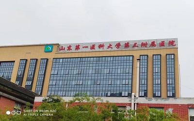 山东第一医科大学第三附属医院健康体检中心