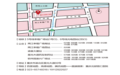 重庆北部宽仁医院体检中心