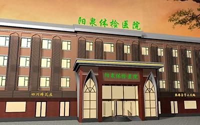 阳泉市同济健康体检中心