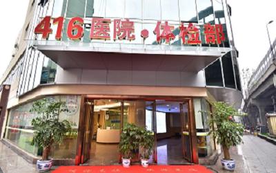 核工业四一六医院(成都医学院第二附属医院)体检中心