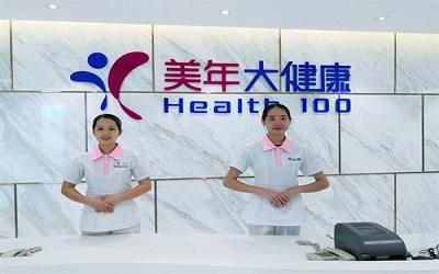 湛江美年大健康体检中心(华都汇分院)