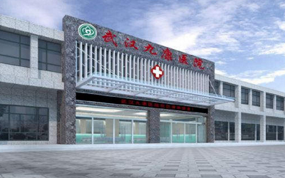 武汉九康医院体检中心