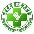 邢台医学高等专科学校第二附属医院体检中心