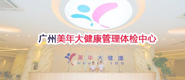 广州美年大健康管理体检中心